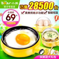小熊煎蛋器煮蛋器蒸蛋器 电煎蛋锅迷你煎锅多功能早餐神器煎蛋机