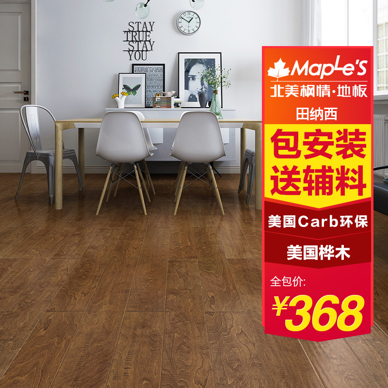 北美枫情实木复合地板弗吉尼亚15mm
