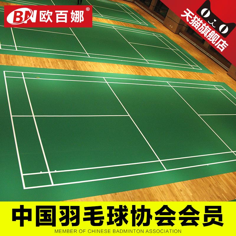欧百娜O-20345塑胶地板
