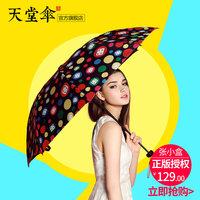 天堂伞正品专卖张小盒系列防紫外线伞遮太阳伞晴雨伞折叠女波点伞