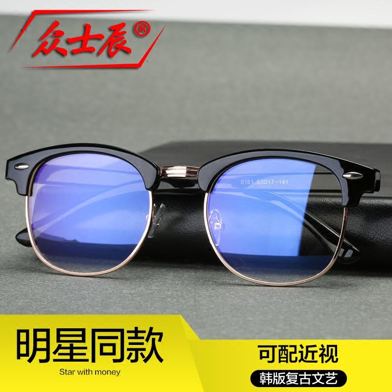 复古眼镜框男韩版平光镜女潮半框可配近视眼睛成品防辐射蓝光眼镜