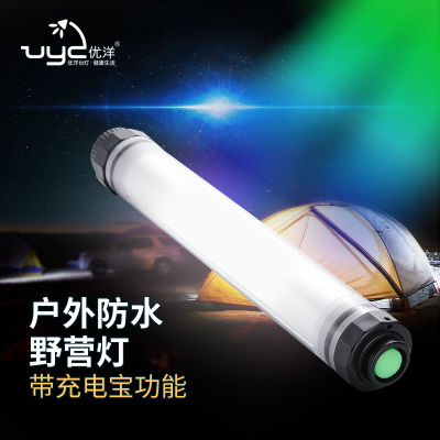Youyang LED outdoor waterproof rechargeable camping light tent lamp multifunctional camp camping fill light emergency light highlight