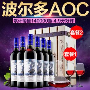 法国红酒 原瓶进口亚马龙波尔多AOC红酒整箱6支装干红葡萄酒 红酒