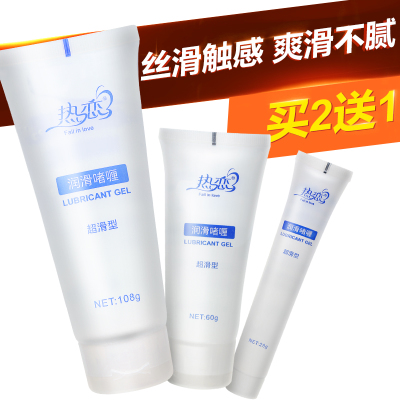 2 get 1 free] love female sex lubricants water soluble human lubricants smooth gel couple supplies