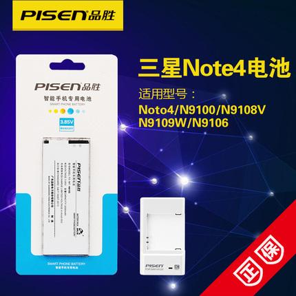 品胜 三星NOTE4电池 N9100电池 N9109W N9106V SM-N9108V座充套装