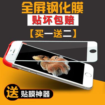 爵信 iphone6钢化玻璃膜 苹果6s钢化膜 6plus全屏覆盖 7保护膜