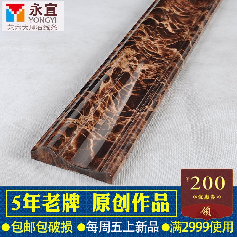 永宜腰线砖JMA219-2