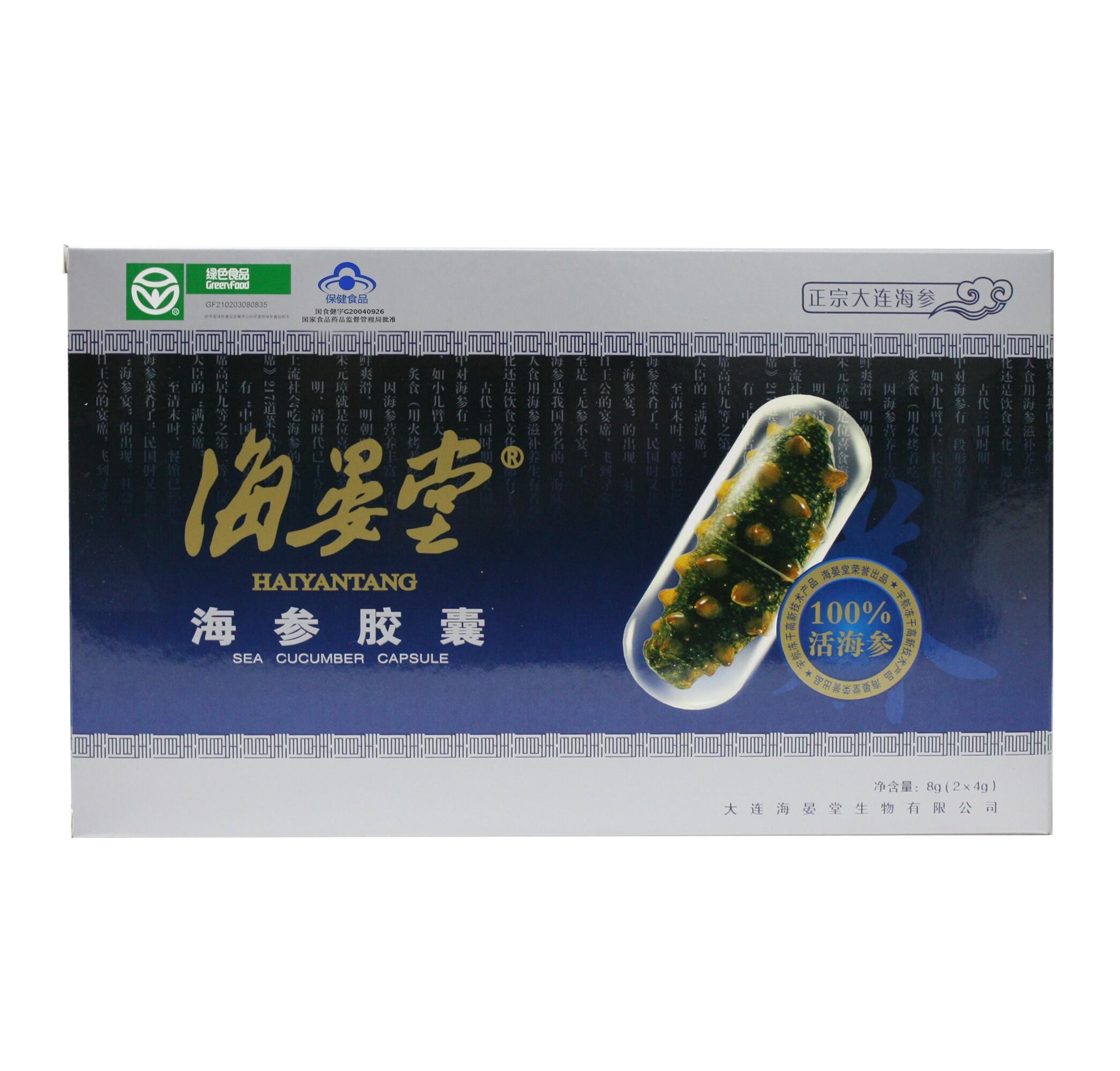 海晏堂牌海参胶囊 200mg-粒*20粒*2盒保健品免疫调节抗疲劳8g