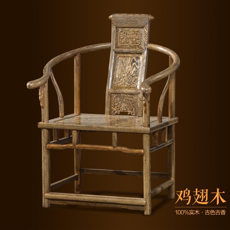 好力屋鸡翅木椅子官帽椅圈椅1246