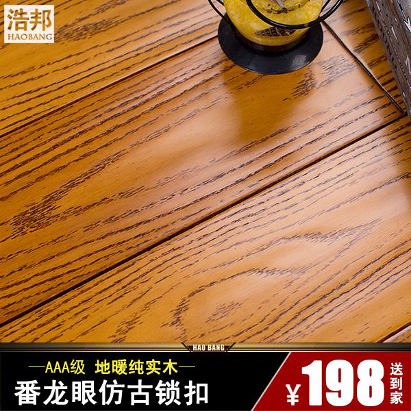 浩邦808S纯实木番龙眼原木地板