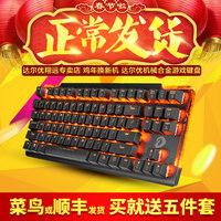 达尔优机械键盘黑轴青轴合金3代ek815守望先锋lol背光游戏87键104