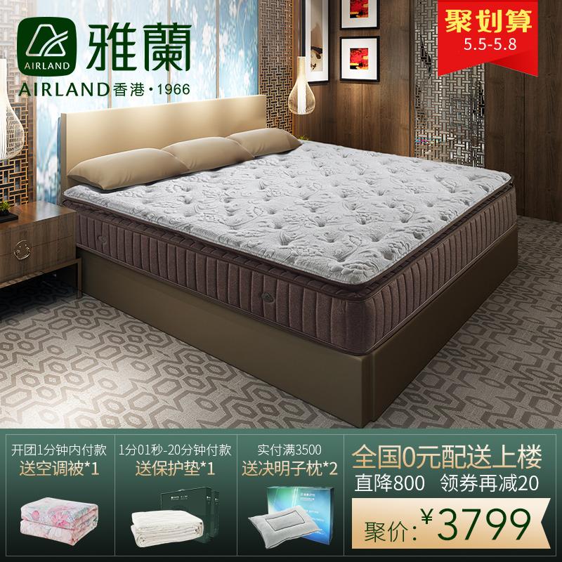 雅兰床垫恒爱乳胶床垫hengai999