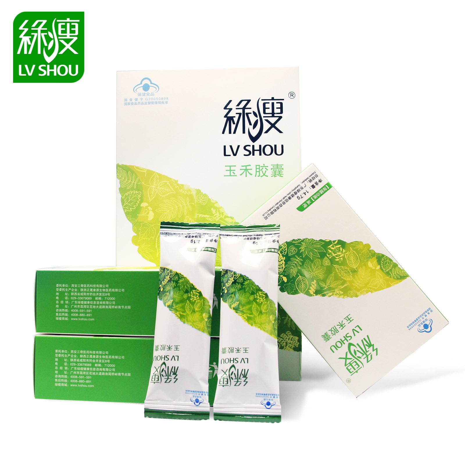 绿瘦R玉禾胶囊0.35g/粒*6粒/板*7板/盒*3盒男女减肥瘦身官网正品