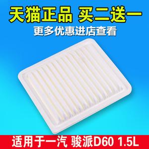适配一汽 骏派D60 空气滤芯 1.5 L 空气滤清器 空气...