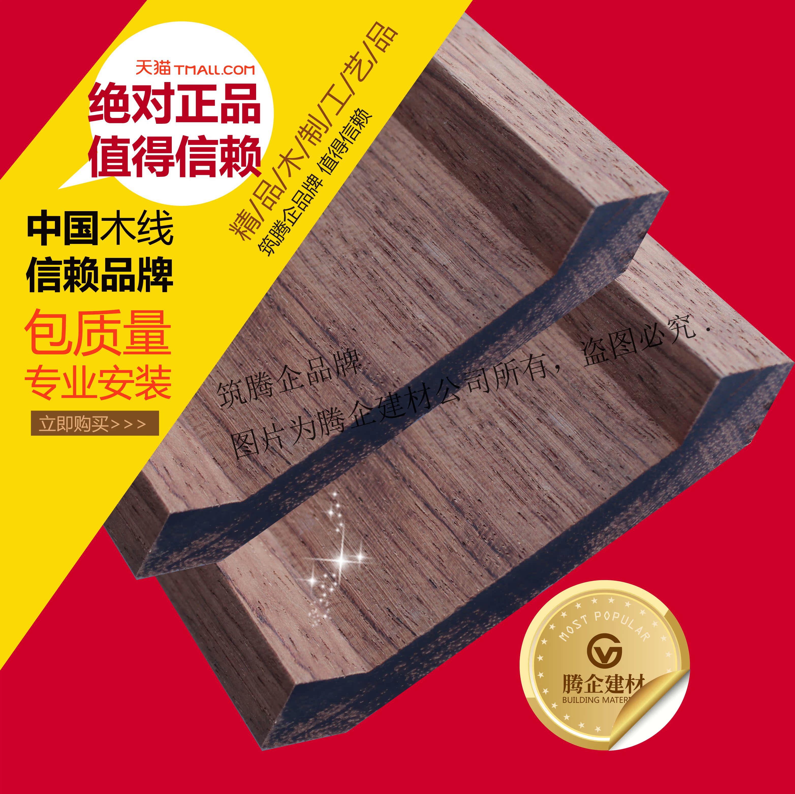 筑腾企品牌巴西花梨木实木线条装饰木线条门8.5*1.5厘米