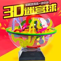 3D立体迷宫球100关-299关 儿童智力球益智王国轨道走珠迷宫玩具
