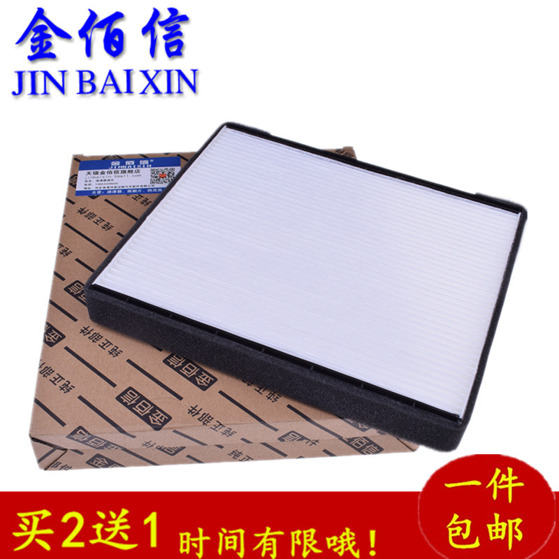 现代伊兰特酷派美佳空调滤清器JBX-808361