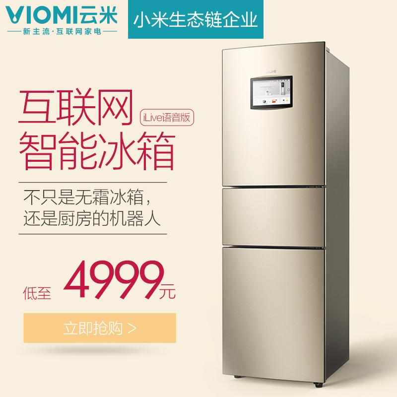 viomi/云米家用三门智能语音冰箱bcd268wmba