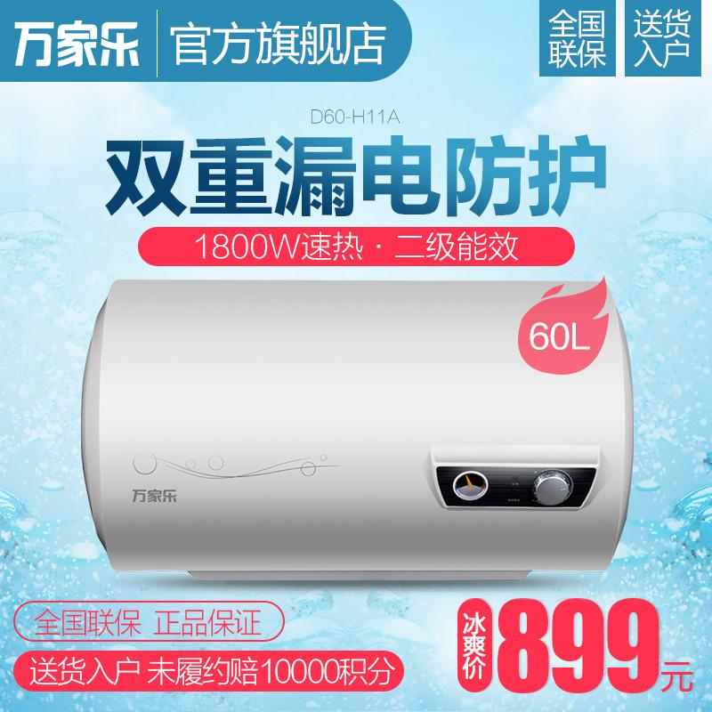 macro/万家乐60升电热水器d60h11a