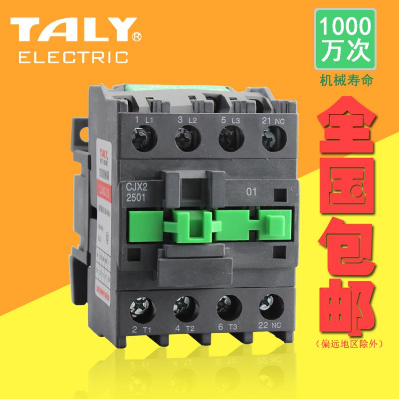 交流接触器 CJX2 2501 2510 380V 220V可选 25A 银触点正品