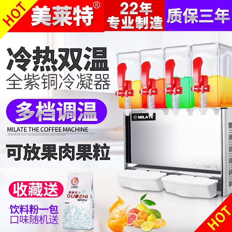 美莱特四缸冷热饮料机