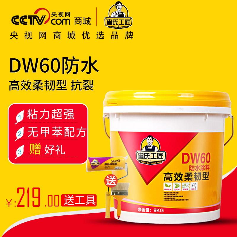 皇氏工匠高效DW60柔韧型