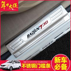 宝骏730/560门槛条专用改装前后车门护板不锈钢防刮花迎宾踏板