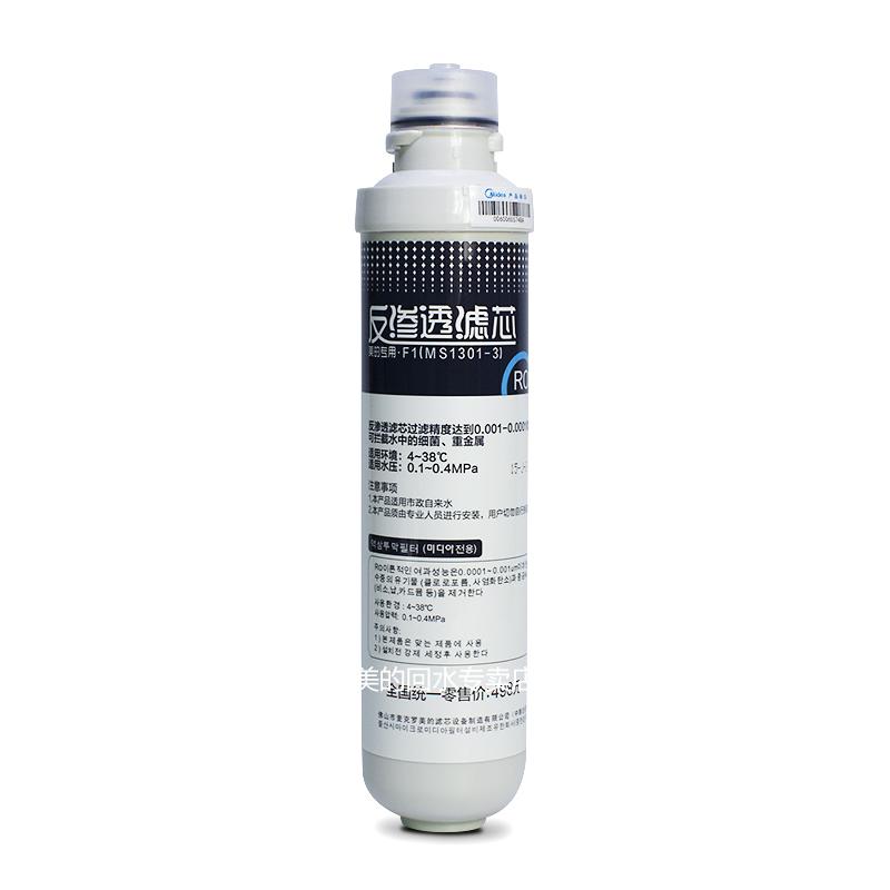 美的净水机过滤器F1反渗透RO膜(75G)滤芯MRO1595A-75G MRC1795C