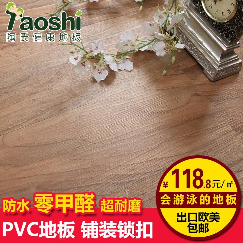 陶氏PVC地板053
