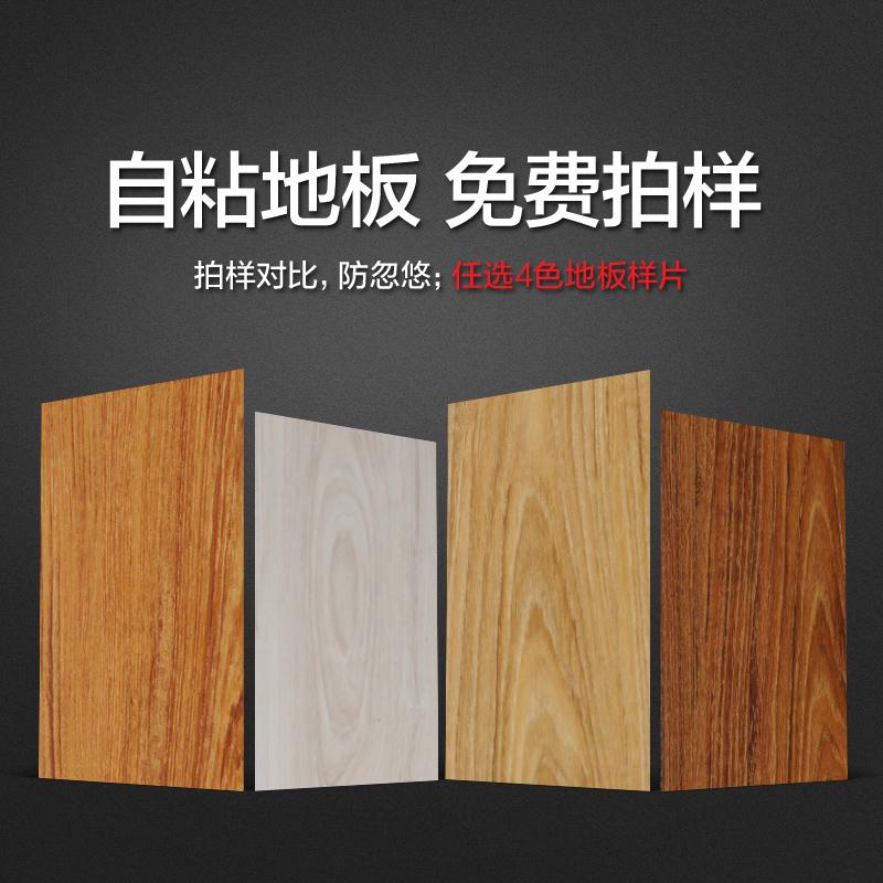 柯耐 9201自粘贴塑胶强化复合地板