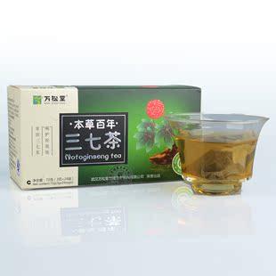 万松堂三七茶 三七花 养生茶 正品旗舰店买3盒送1盒 买5盒送2盒