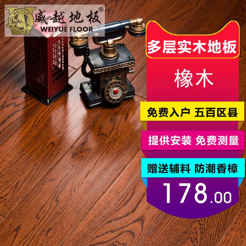 威越实木复合地板GDF-72006/72005