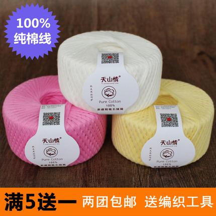 纯棉线毛线牛奶棉全棉宝宝线儿童婴儿毛线钩针线宝宝毛线编织