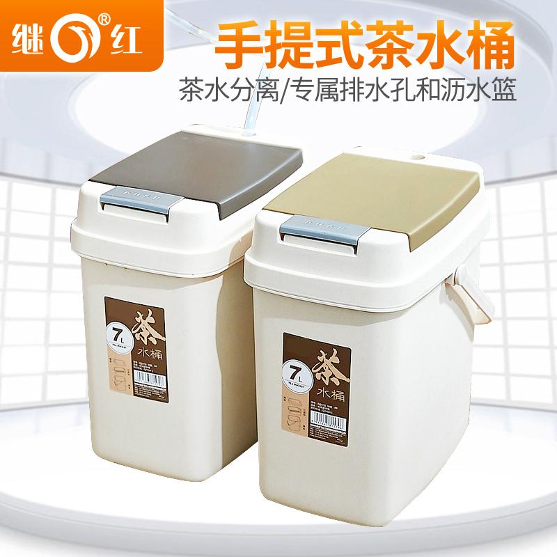 继红塑料加厚茶水桶JH-6639