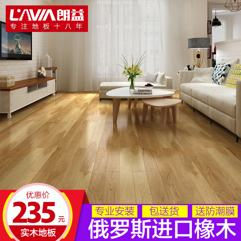 朗益LD7031北欧纯实木橡木地板