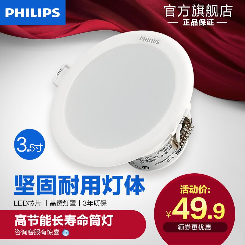 飞利浦led嵌入式筒灯