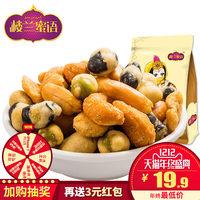 【楼兰蜜语_什锦果仁215gx2袋】每日混合坚果组合干果炒货零食