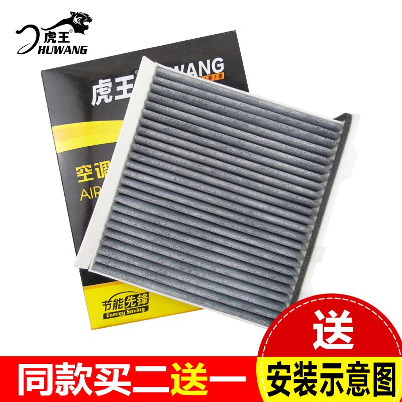 虎王空调滤芯滤清器格HAC-1402