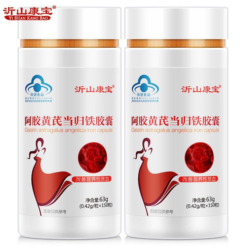 沂山康宝 改善营养性贫血胶囊150粒*2 阿胶黄芪当归铁