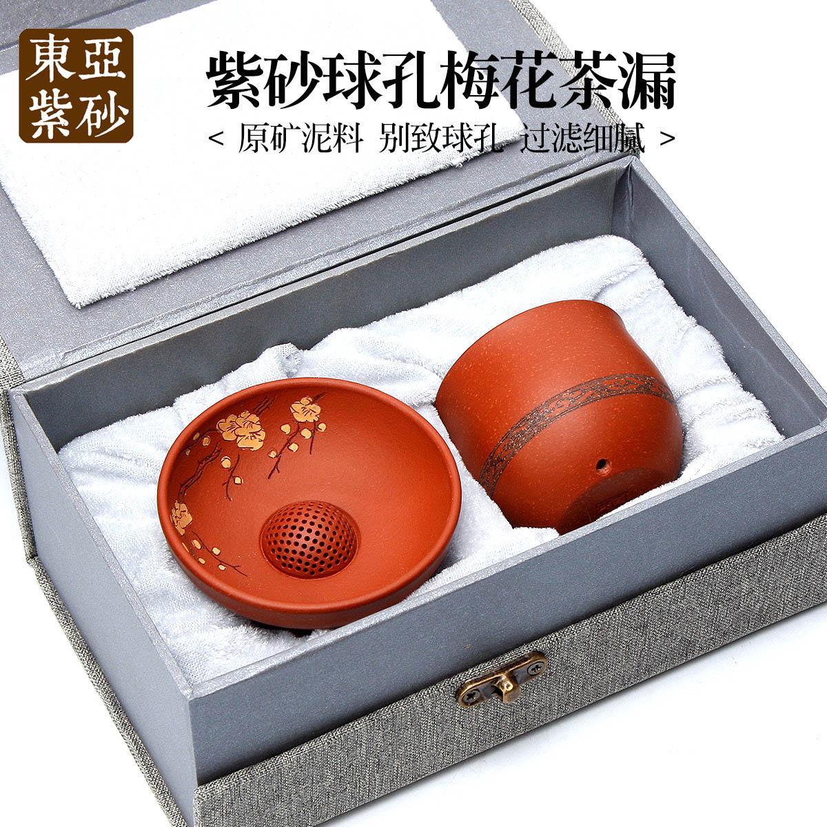 东亚球孔梅花宜兴紫砂茶漏网高款--红色清水泥