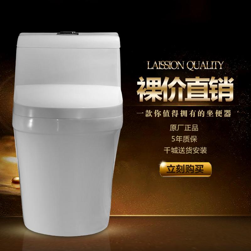 莱信家用普通陶瓷马桶LS-P235