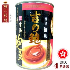 超大4只装阿一蠔皇鲍鱼吉品罐头连鲍汁加热即食香港正品大鲍新货