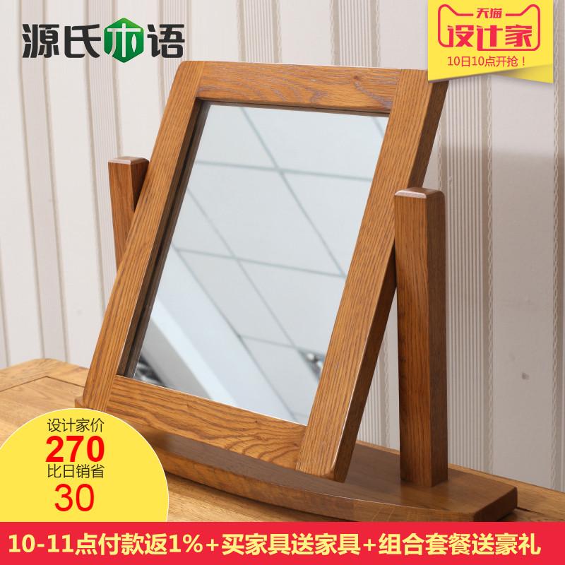 源氏木语实木台式梳妆镜 Y0121