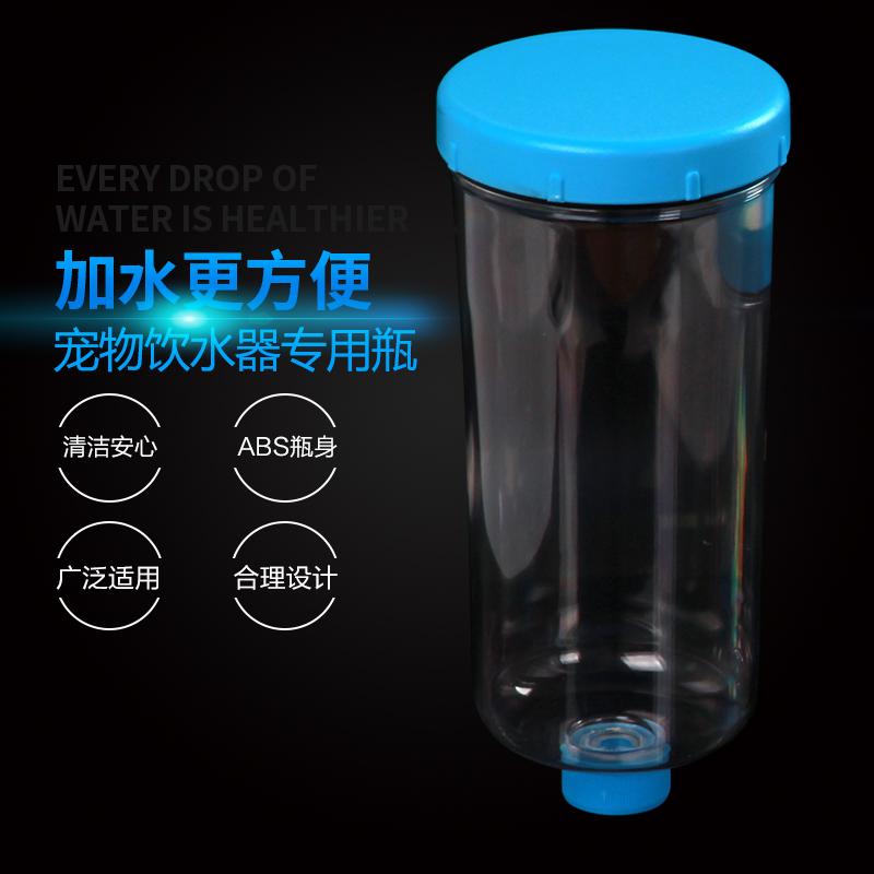 创逸狗狗饮水器挂式配套瓶宠物喝水器猫狗水壶自动饮水机饮水瓶