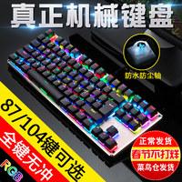 狼蛛契约者机械键盘游戏发光青轴黑轴台式电脑有线87键104键lol