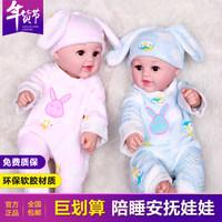仿真娃娃婴儿全软胶宝宝逼真硅胶会说话的洋娃娃智能儿童女孩玩具