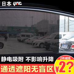 日本YAC 车用静电遮阳贴车载隔热遮光网夏季汽车用品防晒贴膜侧挡