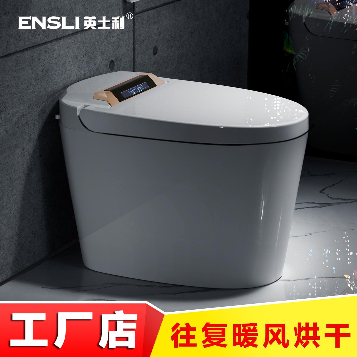 英士利即热型智能马桶E-Z121