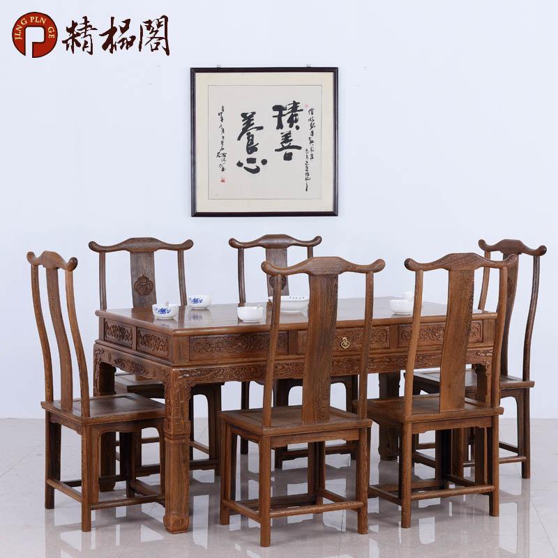 精榀阁红木家具鸡翅木餐桌CZY03