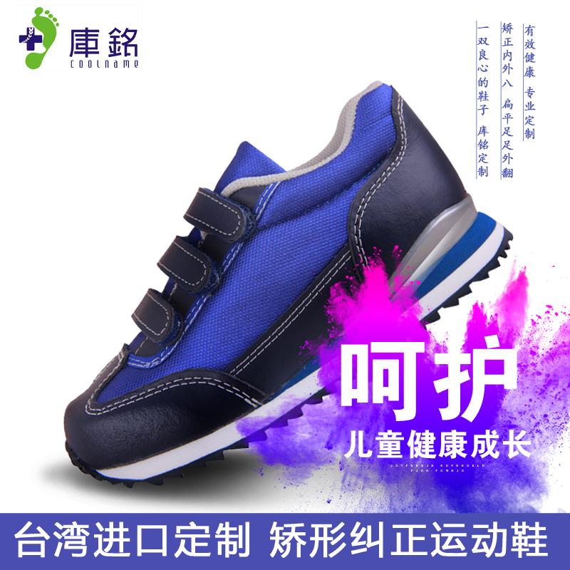 台湾进口定制矫正鞋儿童内外八字纠正鞋扁平足外翻男女矫正机能